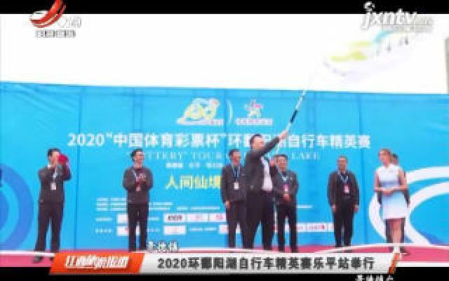 景德镇:2020环鄱阳湖自行车精英赛乐平站举行