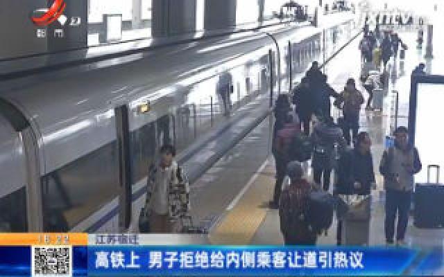 江苏宿迁:高铁上 男子拒绝给内侧乘客让道引热议