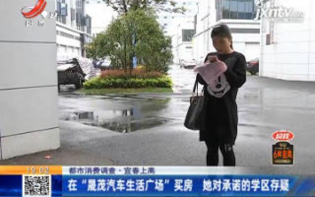 """【都市消费调查】宜春上高:在""""晟茂汽车生活广场""""买房 她对承诺的学区存疑"""