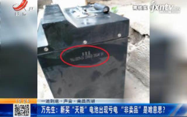 """【一追到底·声音·南昌西湖】万先生:新买""""天能""""电池出现亏电 """"非卖品""""是啥意思?"""