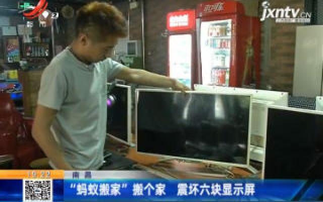 """南昌:""""蚂蚁搬家""""搬个家 震坏六块显示屏"""