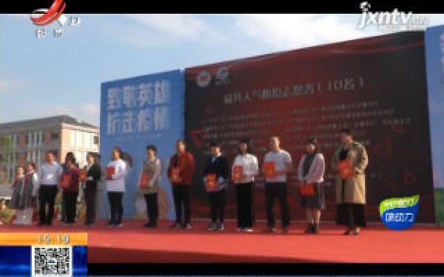 上饶信州:表彰最美抗疫志愿者 凝聚榜样力量