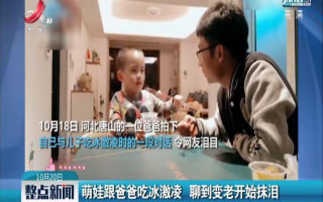 唐山:萌娃跟爸爸吃冰淇淋 聊到变老开始抹泪