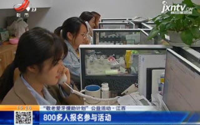 """【""""敬老爱牙援助计划""""公益活动】江西:800多人报名参与活动"""
