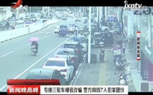 安徽:专挑三轮车碰瓷诈骗 警方捣毁7人犯罪团伙