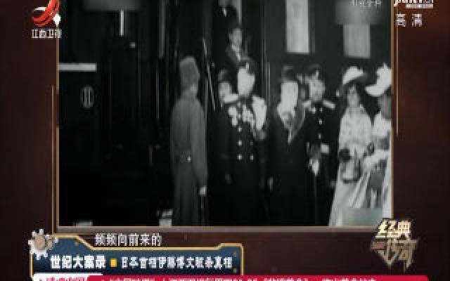 经典传奇20201020 世纪大案录——日本首相伊藤博文被杀真相