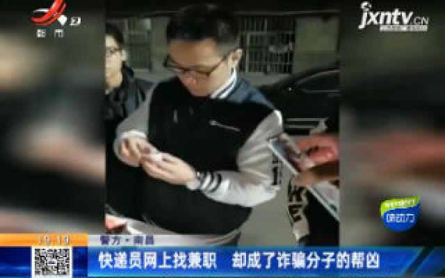 【警方】南昌:快递员网上找兼职 却成了诈骗分子的帮凶