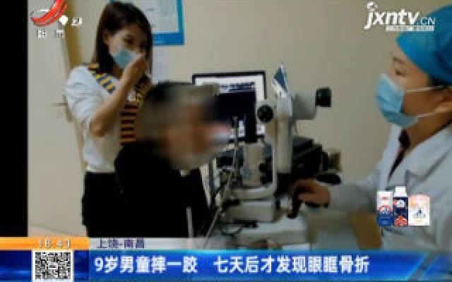 【上饶-南昌】9岁男童摔一跤 七天后才发现眼眶骨折