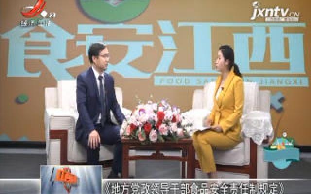 【食安江西】毛江虎:坚持党政同责 保障校园食品安全