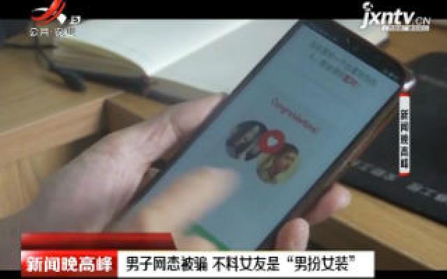 """浙江:男子网恋被骗 不料女友是""""男扮女装"""""""