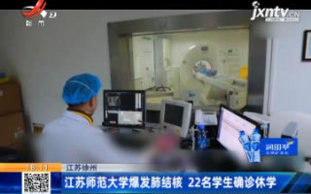江苏徐州:江苏师范大学爆发肺结核 22名学生确诊休学