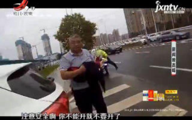 """【晓宇说交通】南昌交警""""135""""警务响应 帮助患病群众疏堵保畅"""