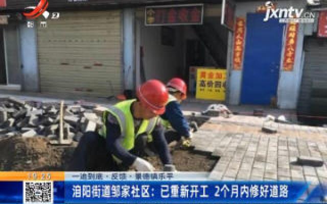 【一追到底·反馈·景德镇乐平】洎阳街道邹家社区:已重新开工 2个月内修好道路