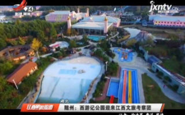 湖北随州:西游记公园迎来江西文旅考察团