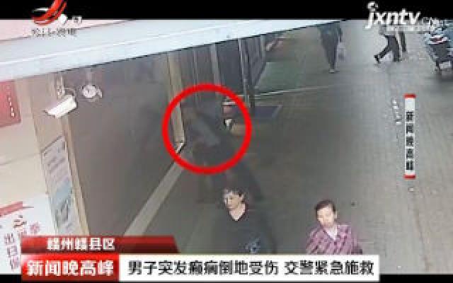 赣州赣县区:男子突发癫痫倒地受伤 交警紧急施救