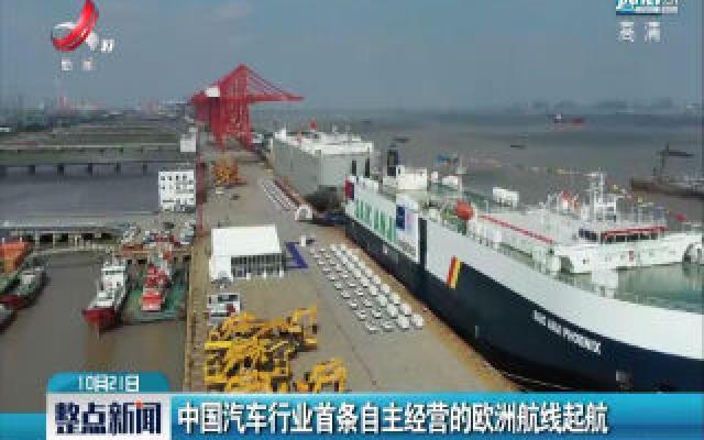 中国汽车行业首条自主经营的欧洲航线起航