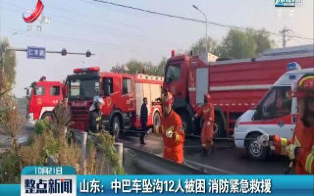 山东:中巴车坠沟12人被困 消防紧急救援