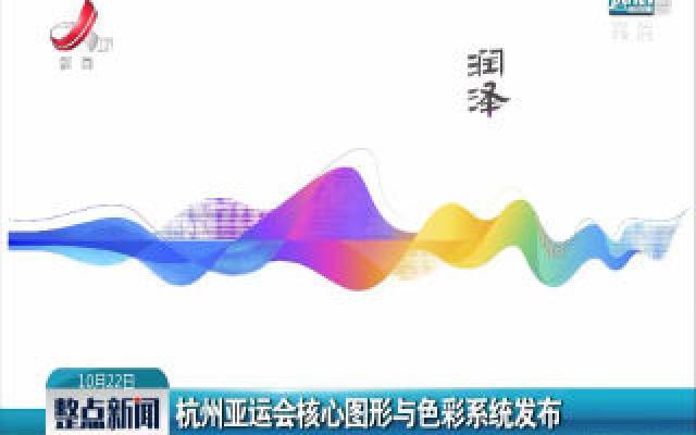 杭州亚运会核心图形与色彩系统发布