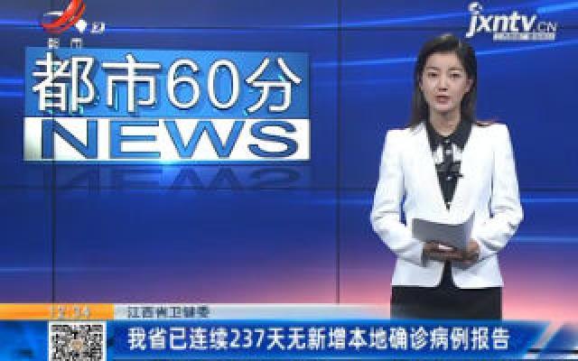 江西省卫健委:我省已连续237天无新增本地确诊病例报告