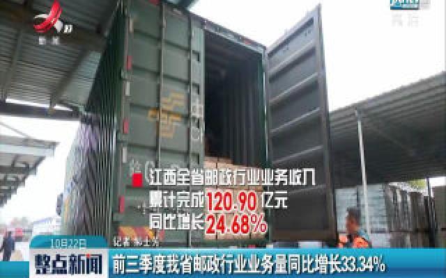 前三季度江西省邮政行业业务量同比增长33.34%
