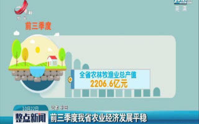 前三季度江西省农业经济发展平稳