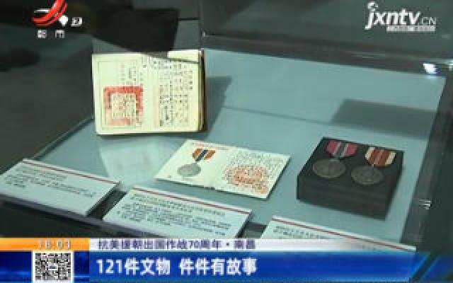 【抗美援朝出国作战70周年】南昌:121件文物 件件有故事