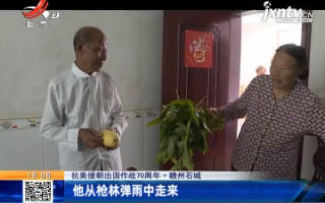 【抗美援朝出国作战70周年】赣州石城:他从枪林弹雨中走来