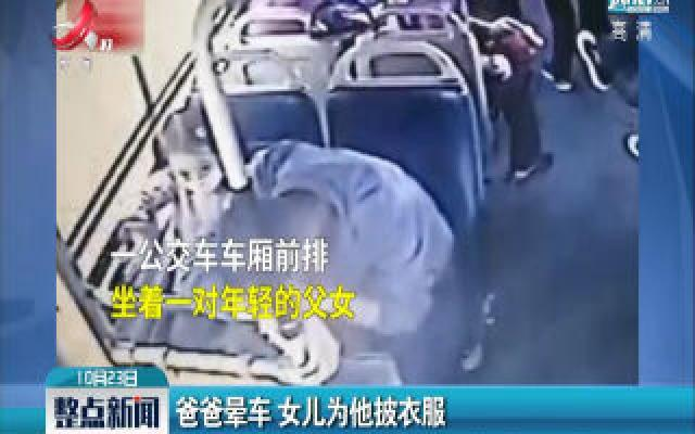河南:爸爸晕车 女儿为他披衣服