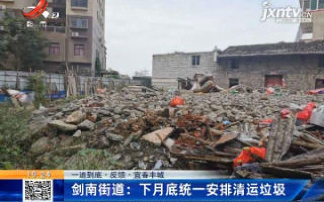 【一追到底·反馈】宜春丰城·剑南街道:11月底统一安排清运垃圾
