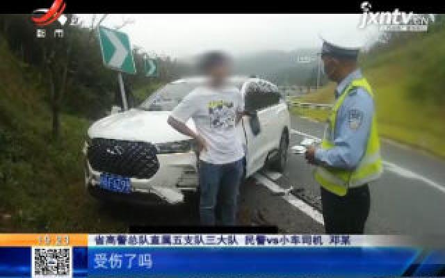 抚吉高速资溪段:油门当成刹车 老婆孩子飞出车外