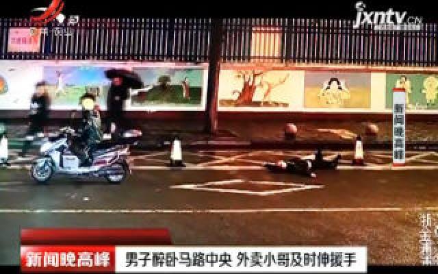 浙江:男子醉卧马路中央 外卖小哥及时伸援手
