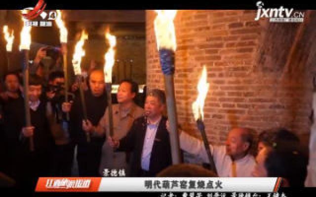 景德镇:明代葫芦窑复烧点火