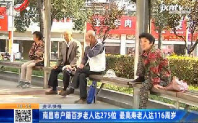 南昌市户籍百岁老人达275位 最高寿老人达116周岁