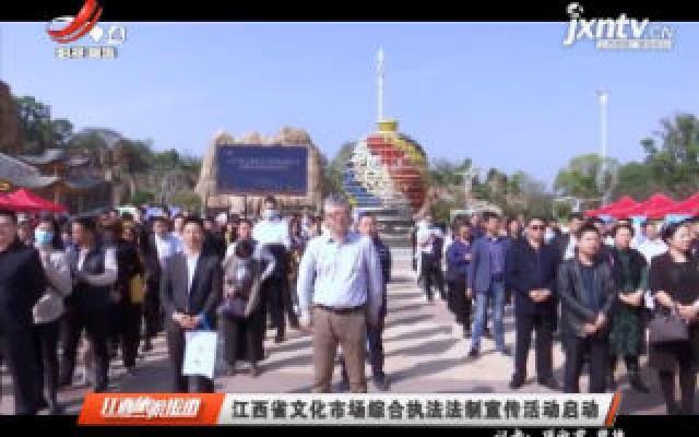 江西省文化市场综合执法法制宣传活动启动