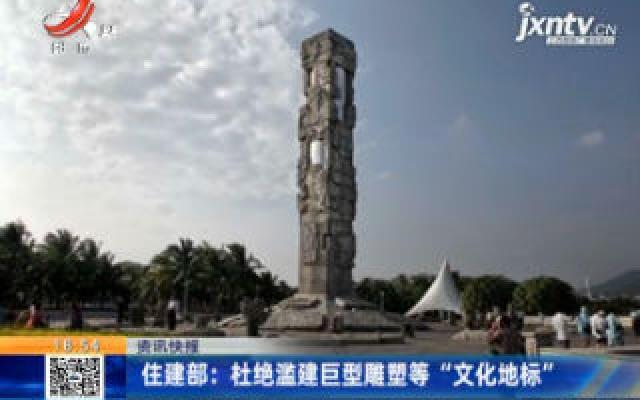 """住建部:杜绝滥建巨型雕塑等""""文化地标"""""""