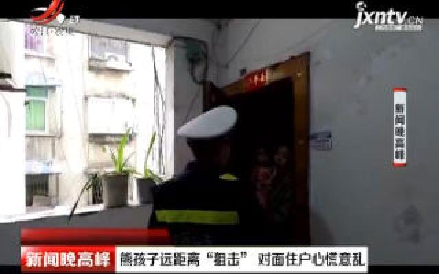 """重庆:熊孩子远距离""""狙击"""" 对面住户心慌意乱"""