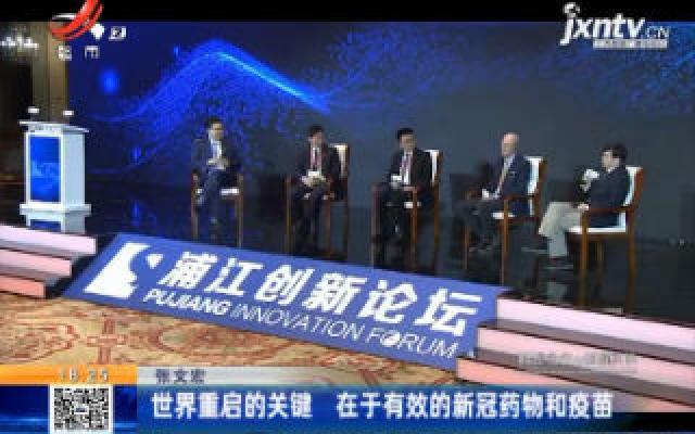 张文宏:世界重启的关键 在于有效的新冠药物和疫苗