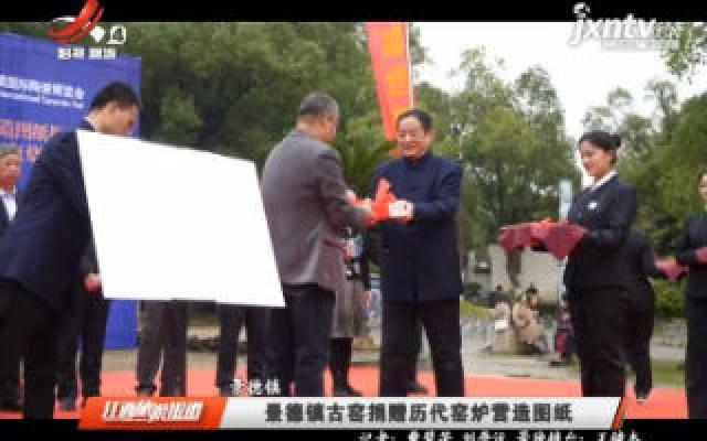景德镇古窑捐赠历代窑炉营造图纸