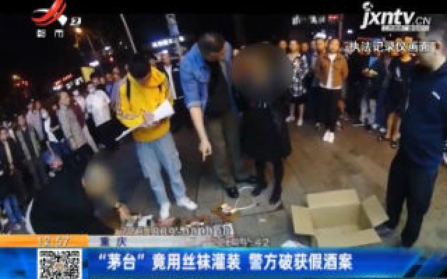 """重庆:""""茅台""""竟用丝袜灌装 警方破获假酒案"""
