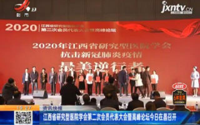 江西省研究型医院学会第二次会员代表大会暨高峰论坛10月24日在昌召开
