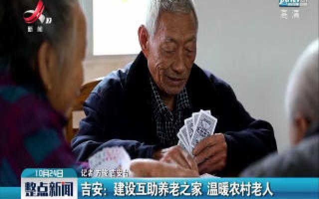 吉安:建设互助养老之家 温暖农村老人