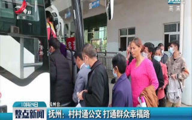 抚州:村村通公交 打通群众幸福路