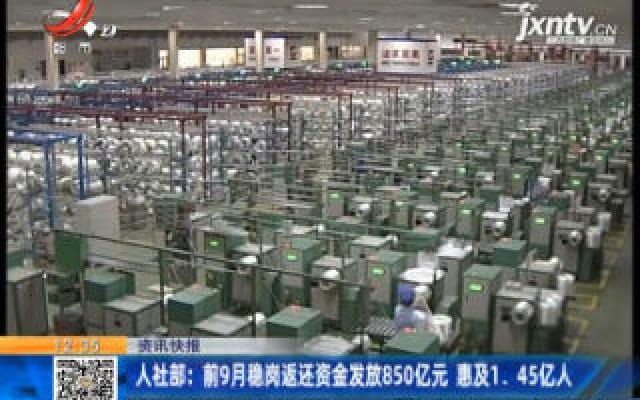 人社部:前9月稳岗返还资金发放850亿元 惠及1.45亿人