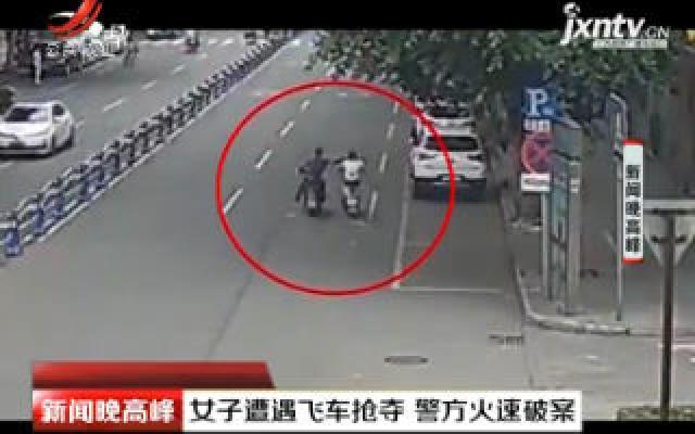 眉山:女子遭遇飞车抢夺 警方火速破案
