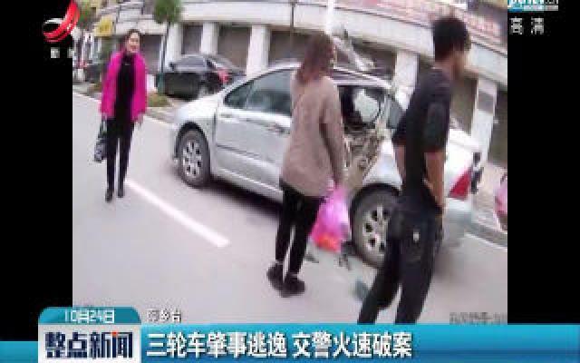 萍乡:三轮车肇事逃逸 交警火速破案