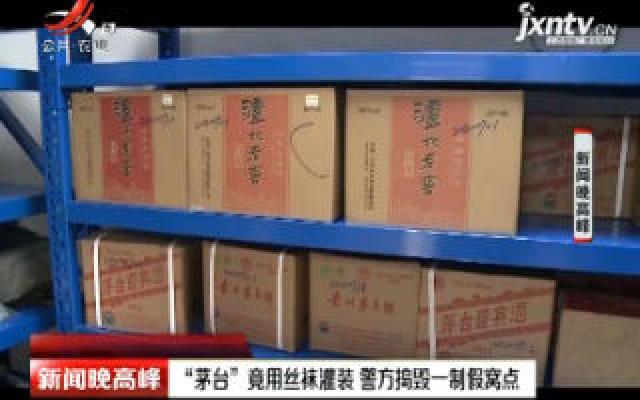 """重庆:""""茅台""""竟用丝袜灌装 警方捣毁一制假窝点"""