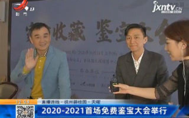 【直播连线·抚州碧桂园·天曜】2020-2021首场免费鉴宝大会举行