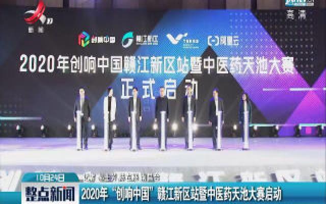 """2020年""""创响中国""""赣江新区站暨中医药天池大赛启动"""