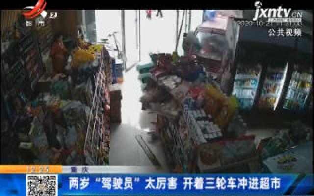 """重庆:两岁""""驾驶员""""太厉害 开着三轮车冲进超市"""