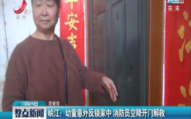 峡江:幼童意外反锁家中 消防员空降开门解救